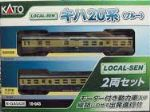 Kato 10-043  Kiha 20 Blue 2 Car Set